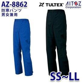 AZ-8862 SS~LL TULTEX 防寒パンツ 男女兼用 AITOZアイトス AO6