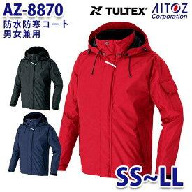AZ-8870 SS~LL TULTEX 防水防寒コート 男女兼用 AITOZアイトス AO6