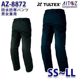 AZ-8872 SS~LL TULTEX 防水防寒パンツ 男女兼用 AITOZアイトス AO6