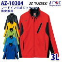 AZ-10304 3L TULTEX フードイン中綿ジャケット 男女兼用 AITOZアイトス AO6