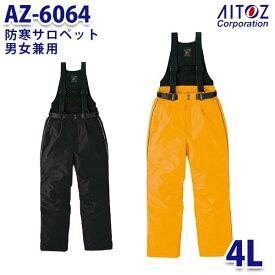AZ-6064 4L 防寒サロペット 男女兼用 AITOZアイトス AO6
