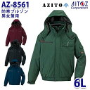 AZ-8561 6L AZITO 防寒ブルゾン 男女兼用 AITOZアイトス AO6
