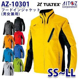 AZ-10301 SS~LL TULTEX フードインジャケット 男女兼用 AITOZ AO9
