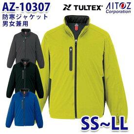 AZ-10307 SS~LL TULTEX 防寒ジャケット 男女兼用 AITOZアイトス AO6