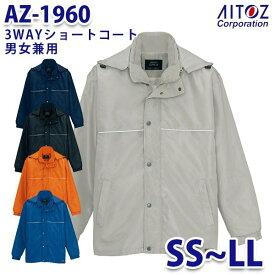 AZ-1960 SS~LL 3WAYショートコート 男女兼用 AITOZアイトス AO6