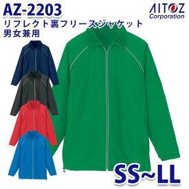 AZ-2203 SS~LL リフレクト裏フリースジャケット 男女兼用 AITOZアイトス AO6