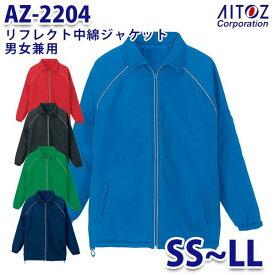 AZ-2204 SS~LL リフレクト中綿ジャケット 男女兼用 AITOZアイトス AO6