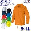 AZ-50101 S~LL 裏メッシュジャケット 男女兼用 AITOZ AO9