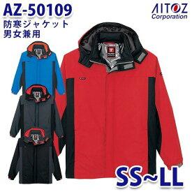 AZ-50109 SS~LL 防寒ジャケット 男女兼用 AITOZアイトス AO6