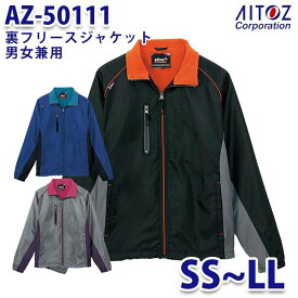 AZ-50111 SS~LL 裏フリースジャケット 男女兼用 AITOZアイトス AO6
