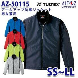 AZ-50115 SS~LL TULTEX アームアップ防寒ジャケット 男女兼用 AITOZアイトス AO6
