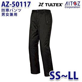 AZ-50117 SS~LL TULTEX 防寒パンツ 男女兼用 AITOZアイトス AO6