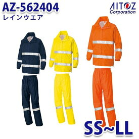 AZ-562404 SS~LL レインウエア AITOZアイトス AO4
