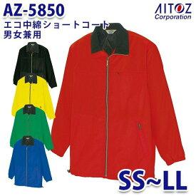 AZ-5850 SS~LL エコ中綿ショートコート 男女兼用 AITOZアイトス AO6