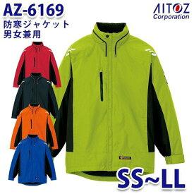 AZ-6169 SS~LL 防寒ジャケット 男女兼用 AITOZアイトス AO6