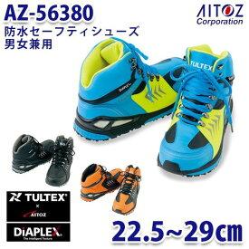 AZ-56380 TULTEX タルテックス DIAPLEX 防水セーフティシューズ 安全靴 ミドルカット 男女兼用 AITOZ アイトス 56380