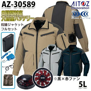 AZ-30589 AITOZ 空調服フルセット8時間対応 スペーサーパッド対応長袖ブルゾン 5L 黒×赤ファン アイトス