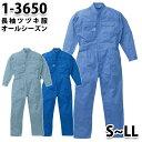 つなぎ ツヅキ服 1-3650 ツヅキ服 S〜LL ツヅキ服SALEセール