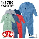 つなぎ ツヅキ服 1-5700 ツヅキ服 S〜LL ツヅキ服SALEセール