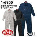 つなぎ ツヅキ服 1-6900 腰割れ式ツヅキ服 S〜LL ツヅキ服SALEセール