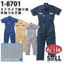 つなぎ ツヅキ服 1-8701 ストライプ半袖ツヅキ服 S〜LL ツヅキ服SALEセール