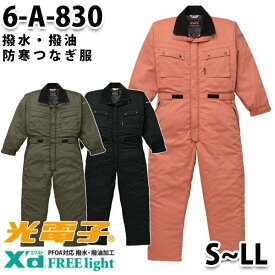 つなぎ ツヅキ服 6-A-830 防寒ツヅキ服 S〜LL 防寒服SALEセール
