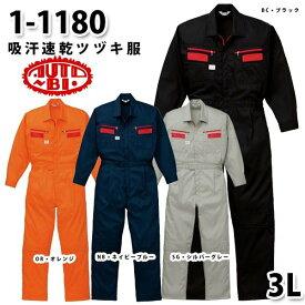 つなぎ ツヅキ服 1-1180 ツヅキ服 3L 大きいサイズ ツヅキ服SALEセール