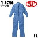つなぎ ツヅキ服 1-1760 ツヅキ服 3L 大きいサイズ ツヅキ服SALEセール