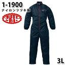 ナイロンつなぎ ツヅキ服 1-1900 ツヅキ服(フードイン仕様) 3L 大きいサイズ ツヅキ服SALEセール