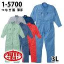 つなぎ ツヅキ服 1-5700 ツヅキ服 3L 大きいサイズ ツヅキ服SALEセール