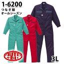 つなぎ ツヅキ服 1-6200 ツヅキ服 3L 大きいサイズ ツヅキ服SALEセール