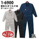つなぎ ツヅキ服 1-6900 腰割れ式ツヅキ服 3L 大きいサイズ ツヅキ服SALEセール