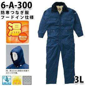 つなぎ ツヅキ服 6-A-300 防寒ツヅキ服(フードイン仕様) 3L 大きいサイズ 防寒服SALEセール