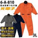 つなぎ ツヅキ服 6-A-810 防水防寒ツヅキ服 3L 大きいサイズ 防寒服SALEセール