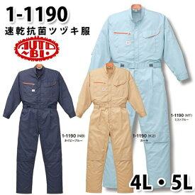 つなぎ ツヅキ服 1-1190 抗菌ツヅキ服 4L〜5L 大きいサイズ ツヅキ服SALEセール