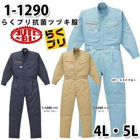 つなぎ ツヅキ服 1-1290 抗菌ツヅキ服 4L〜5L 大きいサイズ ツヅキ服SALEセール