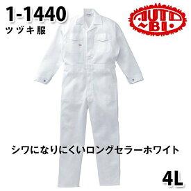 つなぎ ツヅキ服 1-1440 ツヅキ服 4L 大きいサイズ ツヅキ服SALEセール