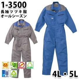 つなぎ ツヅキ服 1-3500 ツヅキ服 4L〜5L 大きいサイズ ツヅキ服SALEセール