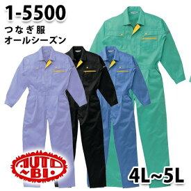 つなぎ ツヅキ服 1-5500 ツヅキ服 4L〜5L 大きいサイズ ツヅキ服SALEセール