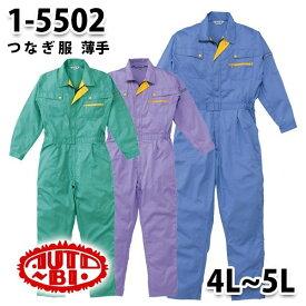 つなぎ ツヅキ服 1-5502 ツヅキ服 4L〜5L 大きいサイズ ツヅキ服SALEセール