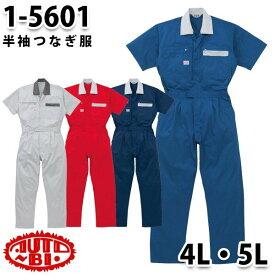 つなぎ ツヅキ服 1-5601 半袖ツヅキ服 4L〜5L 大きいサイズ ツヅキ服SALEセール