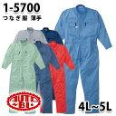 つなぎ ツヅキ服 1-5700 ツヅキ服 4L〜5L 大きいサイズ ツヅキ服SALEセール