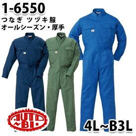 つなぎ ツヅキ服 1-6550 ツヅキ服 4L〜B3L 大きいサイズ ツヅキ服SALEセール