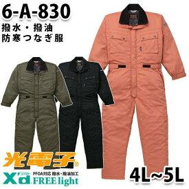 つなぎ ツヅキ服 6-A-830 防寒ツヅキ服 4L〜5L 大きいサイズ 防寒服SALEセール
