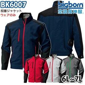 空調風神服 BK6007 6Lから7L 長袖ジャケット ファン無し空調服のみ ビッグボーンBIGBORN