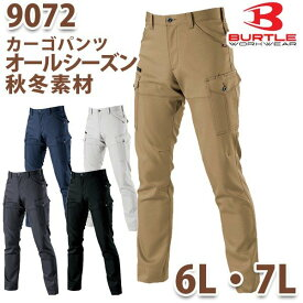 BURTLE・バートル・9072 カーゴパンツ【オールシーズン・秋冬】6L・7LSALEセール