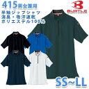 BURTLE・バートル【春夏】415半袖ジップシャツ SS S M L LLSALEセール