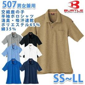 BURTLE・バートル【春夏】507半袖ポロシャツ SS S M L LLSALEセール