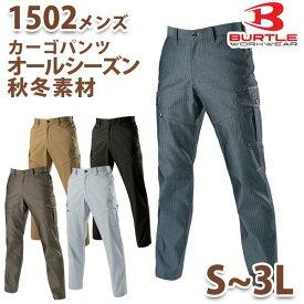 BURTLE・バートル・1502 カーゴパンツS〜3LSALEセール