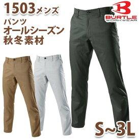 BURTLE・バートル・1503 パンツS〜3LSALEセール